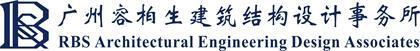 广州容柏生建筑结构设计事务所
